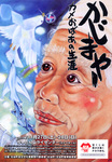 kajimaya_1.jpg